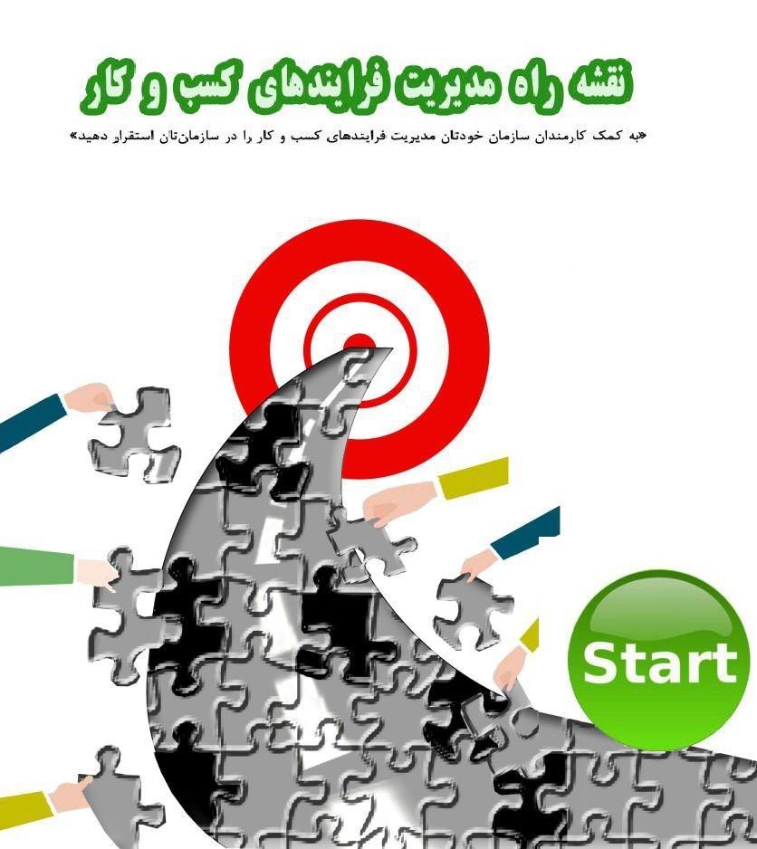 نقشه راه مدیریت فرایندهای کسب و کار