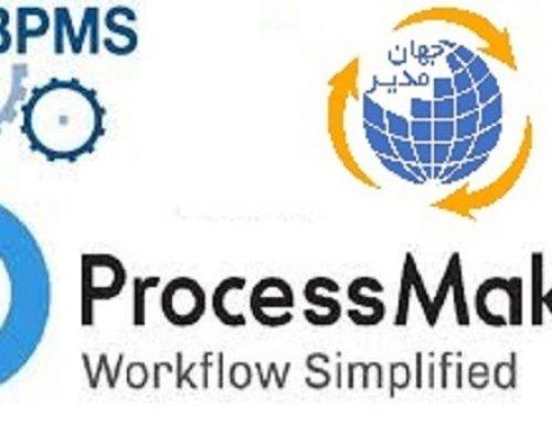 ProcessMaker پروسس میکر یکی از BPMSها