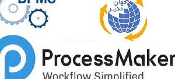 ProcessMaker پروسس میکر