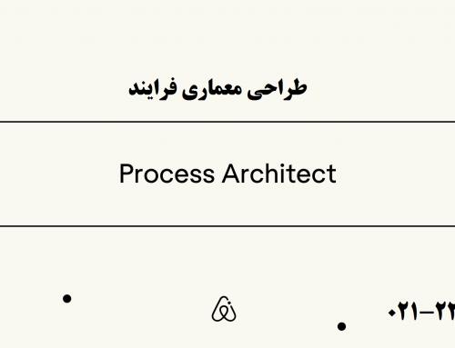 چرا به طراحی معماری فرایند سازمانی نیاز داریم؟