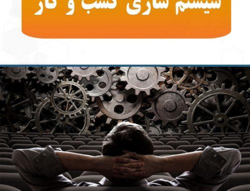 کتابی از دل تجربیات: کتاب سیستم سازی کسب و کار