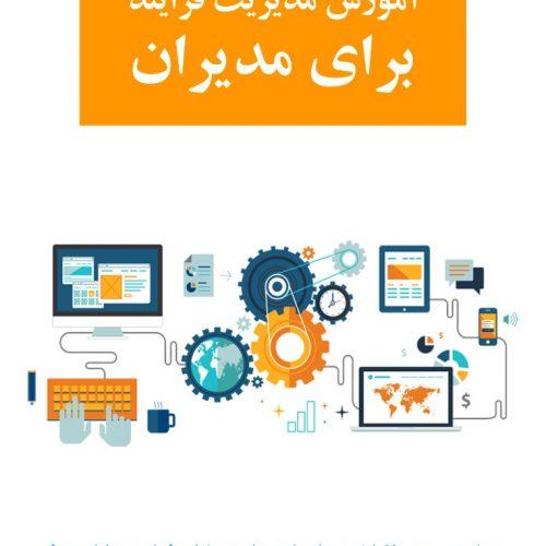 کتاب مدیریت فرایند برای مدیران MAIN