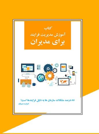 کتاب مدیریت فرایند برای مدیران