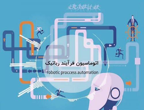 مککینزی درباره RPA (اتوماسیون فرایند روباتیک) چه می گوید؟
