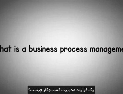 مدیریت فرآیند کسب وکار مورد استفاده  در بیش از ۱۰۰۰۰۰ شرکت