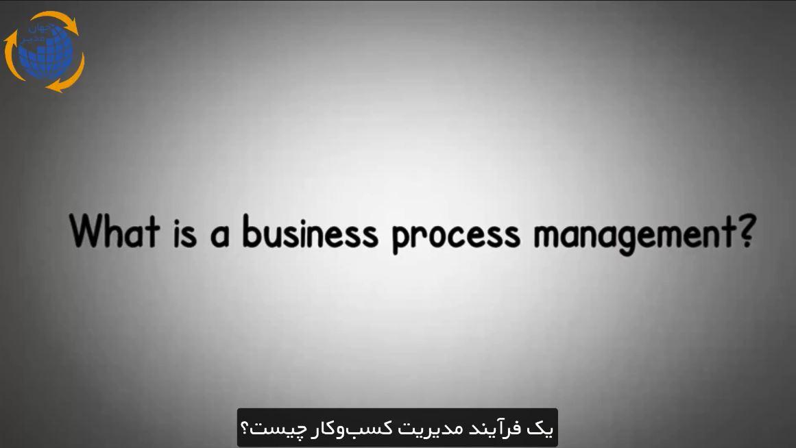 مدیریت فرایند کسب و کار چیست؟