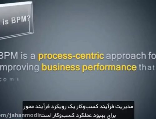 مدیریت فرآیند کسبوکار دقیقا چیست؟