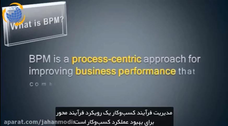 مدیریت فرایندهای کسب و کار چیست؟
