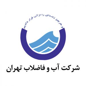 سازمان آب و فاضلاب تهران