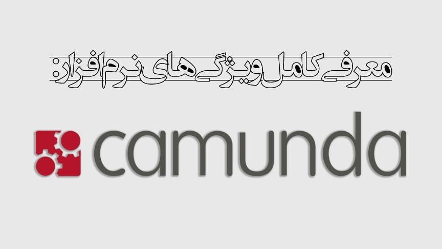 نرم افزار کاموندا کموندا Camunda