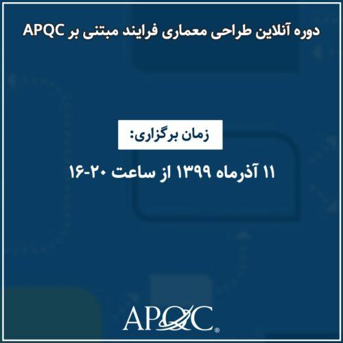 دوره آنلاین APQC