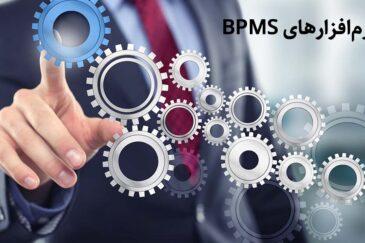 نرم افزارهای BPMS